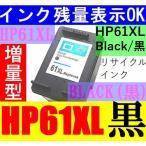 HP61XL 増量版リサイクルインク Black(黒)/CH563WA 6個以上で送料無料!!(関連商品 hp61xlカラー(CH564WA) hp61bk(CH561WA) hp61color(CH562WA)