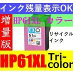 HP61XL 増量版リサイクルインク Tri-color(3色カラー)/CH563WA 6個以上で送料無料!!(関連商品 hp61xlカラー(CH564WA) hp61bk(CH561WA) hp61color(CH562WA)