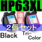 ■激安!!■HP63XL 顔料ブラック+3色カラーの2個セット ICチップ搭載/残量表示OK 増量版リサイクルインク ENVY4520 Officejet4650対応 F6U64AA/F6U63AA