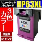 HP63XL カラー/Tri-color 増量版リサイクルインク ICチップ付き/残量表示可能 ENVY4520 Officejet4650対応 F6U64AA/F6U63AA