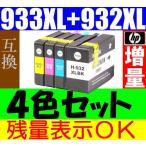 HP932XL+ HP933XL 互換インク4色セット 増量/大容量版 ICチップ付き 残量表示OK Officejet 6100 7610 7612 7110 6700Premium