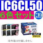 IC6CL50 純正品 6色パック EPSON 箱なしアウトレット IC50 エプソン純正インクカートリッジ