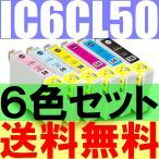 【6色セット】EPSON IC6CL50互換インク≪残量表示ICチップ付≫ICBK50 ICY50 ICC50 ICM50 ICLC50 ICLM50 IC50