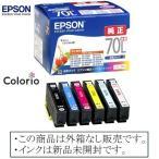 IC6CL70L EPSON純正品 増量 6色パック 箱なしアウトレット IC70L さくらんぼ