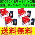 送料無料!! キャノン BC-310(ブラック×2)+311(カラー×2)計4箱 純正互換リサイクルインクPIXUSiP2700MP270MP280MP480MP490MP493Jit BC-310+BC-311