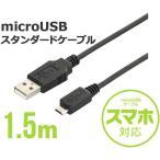 ■送料無料■新品■Micro USBケーブルA-MicroB 1.5m■特価品■スマホやタブレットの充電に