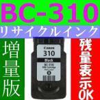 Yahoo!エヌケー企画キャノン Canon BC-310対応  黒./Black  残量表示機能搭載  純正互換リサイクルインク  6個以上で送料無料でお送りします!!(BC310 BC-311 BC311関連商品)