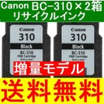 送料無料!! キャノンBC-310対応インク×2箱 残量表示機能搭載 純正互換リサイクルインク ブラック 増量モデル(BC-311関連商品)