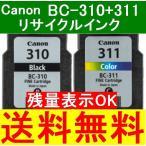 送料無料 キャノン BC310+BC-311 純正互換リサイクルインク 【2箱】ブラック・カラーセット 残量表示OK PIXUS MP493MP490MP480MP280MP270MX420MX350iP2700