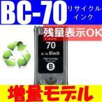 Canon BC-70対応  黒/BLACK  【残量表示機能搭載】当商品4個以上注文で送料無料に修正します!! 純正互換リサイクルインク(関連商品 BC70 BC-90 BC-71 BC-91)