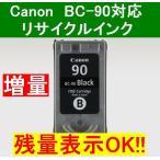 Canon BC-90対応 純正互換ブラックインク 黒/Black【残量表示OK】ICチップ付き 増量・大容量版  4個以上で送料0円に修正します!!(関連商品bc91 bc70 bc71)