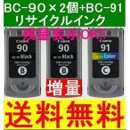 送料無料Canon BC-90 BC-91対応純正互換インク3箱セット 【残量表示機能搭載】PIXUS MP470 MP460 MP450 MP170 iP2600 iP2500 iP2200 iP1700 BC-70対応 BC-71対応