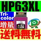 送料無料 HP63XL カラー/Tri-color  ICチップ搭載/残量表示OK 増量版リサイクルインク ENVY4520 Officejet4650 /F6U63AA (関連商品 F6U64AA 黒/Black/ブラック)