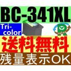 送料無料Canon BC-341XL対応リサイクルインクカートリッジ 単品 ICチップ付き 3色カラー/Tri-color 大容量 増量モデル キヤノン