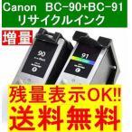 ショッピングPIXUS 送料無料Canon BC-90 BC-91対応純正互換インク2箱セット 【残量表示機能搭載】PIXUS MP470 MP460 MP450 MP170 iP2600 iP2500 iP2200 iP1700 BC-70対応 BC-71対応
