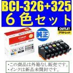 BCI-326+325/6MP キャノン純正 6色パック 送料込み 箱なしアウトレットCANON PIXUS MG8230 MG8130 MG6230 MG6130 MG5330 MG5230 MG5130 iP4930 iP4830 iX6530
