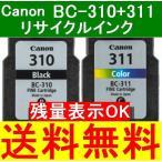 ショッピングPIXUS 送料無料 キャノン BC310+BC-311 純正互換リサイクルインク 【2箱】ブラック・カラーセット 残量表示OK PIXUS MP493MP490MP480MP280MP270MX420MX350iP2700