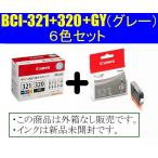 BCI-321+320/5MP+BCI-321GY(グレー付き)純正インク 6色セット 箱なしアウトレット CANON PIXUS MP990 MP980 MP640 MP630 MP620 MP560 MX870 iP4700 iP4600