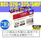 BCI-326+325/5MPキャノン純正インク 5色パック 箱なしアウトレットCANON PIXUS MG8230 MG8130 MG6230 MG6130 MG5330 MG5230 MG5130 iP4930 iP4830 iX6530