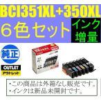 BCI-351XL+350XL/6MP Canon 純正 インク カートリッジ 6色マルチパック 大容量タイプ 箱なしアウトレット 送料無料