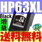 送料無料   HP63XL ブラックBlack黒  ICチップ搭載/残量表示OK 増量版リサイクルインク ENVY4520 Officejet4650対応 F6U64AA (関連商品 F6U63AA カラー)