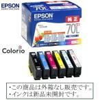 IC6CL70L EPSON純正品 増量 6色パック 送料無料 箱なしアウトレット IC70L さくらんぼ