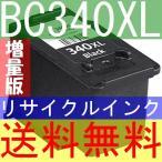 送料無料Canon BC-340XL対応リサイクルインクカートリッジ 単品 ICチップ付き 黒/Black 大容量 増量モデル キヤノン 顔料