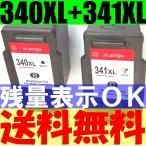 送料無料Canon BC-340XL BC-341XL対応リサイクルインクカートリッジ 2個セット ICチップ付き 黒/ブラック+3色カラー 大容量 増量モデル キヤノン