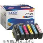 ITH-6CL エプソン 純正 インクカートリッジ イチョウ 6色パック 箱なしアウトレット 送料無料 セットアップ