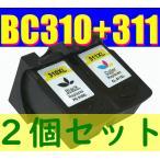 送料無料 Canon BC-310 + BC-311純正互換リサイクルインク 【2個】黒・カラーセット 残量表示OK PIXUS MP493MP490MP480MP280MP270MX420MX350iP2700 bc310 bc311