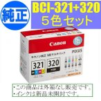 BCI-321+320/5MP キャノン純正インク 5色マルチパック 箱なしアウトレット CANON PIXUS MP990 MP980 MP640 MP630 MP620 MP560 MX870 MX860 iP4700 iP4600