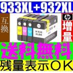■送料無料!!■HP932XL+ HP933XL 互換インク4色セット 増量/大容量版 ICチップ付き 残量表示OK Officejet 6100 7610 7612 7110 6700Premium