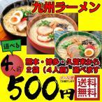 五木食品 熊本黒マー油とんこつラーメン 2人前