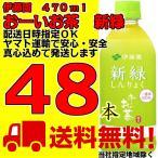 おーいお茶 新緑 470ml 2ケース ペットボトル 24本入×