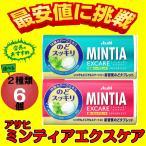ミンティアエクスケア 選べるセット 1ケース 6個 ハーブミント ミルクミント 送料無料 ネコポス アサヒ 最安値