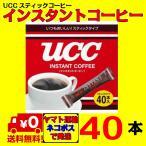 ポイント消化 500 お試し 食品 スティックコーヒー 40本 送料無料 UCC ネコポス インスタントコーヒー