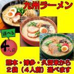 新なかみせYahoo!店で買える「ポイント消化 500 お試し 食品 ラーメン 選べる4食 セール ネコポス とんこつ 九州 熊本 博多 久留米」の画像です。価格は1円になります。