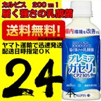 カルピス 届く強さの乳酸菌プレミアガセリ菌 200ml 24本 1ケース 腸内環境を改善する CP2305