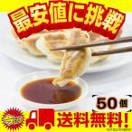 餃子 50個  ポイント消化 送料無料 お試し  冷凍食品 訳あり お取り寄せグルメ 人気 名物商品 クール便
