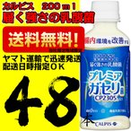 カルピス 届く強さの乳酸菌プレミアガセリ菌 200ml 24本×2ケース 48本 腸内環境を改善する CP2305