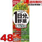 伊藤園 1日分の野菜 200ml紙パック 2ケース 24本入 2箱セット 野菜ジュース 一日分の野菜