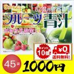 送料無料 ポイント消化 82種の野菜酵素 フルーツ青汁 スティックタイプ 3g 45包 ネコポス 1000円ポッキリ