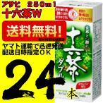 アサヒ 食事と一緒に十六茶W ダブル 250ml紙パック 24本 1ケース