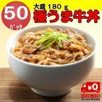 極うま牛丼の具 180g 50パック セット お弁当 おかず 牛肉 食品 グルメ 冷凍食品 お取り寄せ ヤヨイ