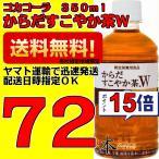 【ポイント15倍】からだすこやか茶W コカコーラ 350ml 24本×3ケース 72本