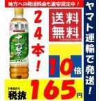 【ポイント10倍】トクホ・特保/アサヒ飲料 食事と一緒に十六茶W(ダブル) 500ml 24本 1ケース ブレンド茶