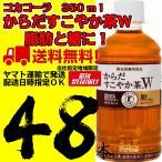 【ポイント10倍】からだすこやか茶W コカコーラ 350ml24本×2ケース 48本