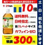 【ポイント10倍】アサヒ 食事と一緒に十六茶W ダブル 1L 12本×2ケース 24本