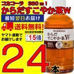 【ポイント15倍】からだすこやか茶W コカコーラ 350ml×24本 1ケース