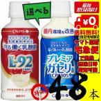 選べる!カルピス 守る働く・届く強さの乳酸菌 200mlペット 24本×2ケース 48本 L-92 プレミアガセリ
